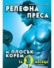 relefna-presa-i-plosаk-korem