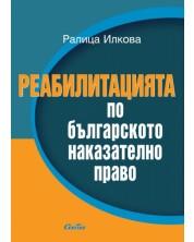 Реабилитацията по българското наказателно право