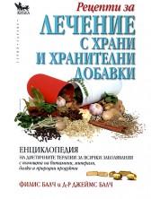 Рецепти за лечение с храни и хранителни добавки (твърди корици)