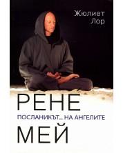 Рене Мей. Посланикът... на ангелите -1