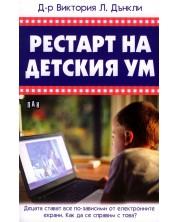 restart-na-detskiya-um