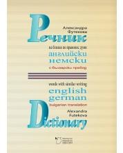 Речник на близки по правопис английски и немски думи с превод на български език