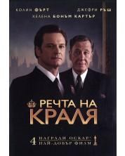 Речта на краля (DVD)
