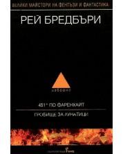 Рей Бредбъри: Избрано 1 (451 по Фаренхайт / Гробище за лунатици)