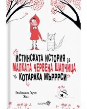 Истинската история за малката Червена шапчица и котарака Мърррси