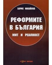 Реформите в България. Mит и реалност