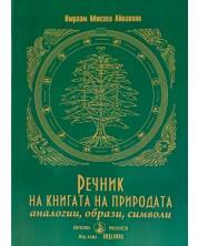 Речник на книгата на природата -1
