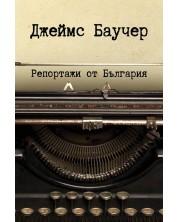 Репортажи от България