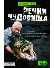 Речни чудовища -1