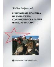 Религиозната политика на Българската комунистическа партия и Бялото братство