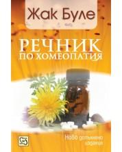 Речник по хомеопатия -1