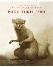 Рики-тики-тави -1