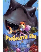 Рибката Пи (DVD) -1