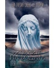 Ритуалите на водата (Трилогията на Белия град 2)