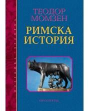 Римска история (твърди корици) -1
