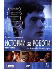 Истории за роботи (DVD)