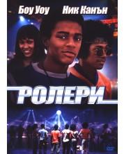 Ролери (DVD)