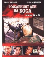 Рожденият ден на БОСА 1-6 еп.(DVD)