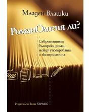 РоманОлогия ли? Съвременният български роман между употребата и експеримента