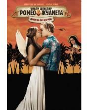 Ромео и Жулиета (DVD) -1