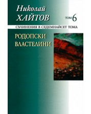 Съчинения в 17 тома - том 6: Родопски властелини (твърди корици)