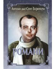 Романи. Антоан дьо Сент-Екзюпери