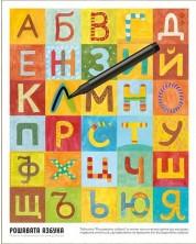 Рошавата азбука (Табло с българската азбука)