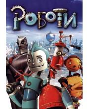 Роботи (DVD) -1