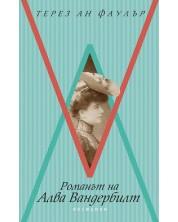 Романът на Алва Вандербилт -1
