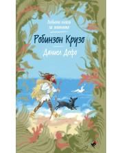 Робинзон Крузо (Любими книги за момчета 1) -1