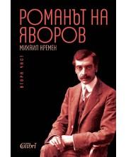 Романът на Яворов – част 2 (твърди корици)