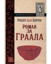 Роман за Граала (твърди корици)