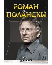 roman-za-polanski