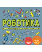 Роботика (Академия за бъдещи инженери и конструктори) -1