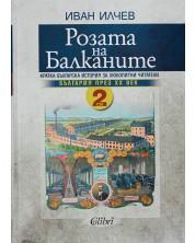 Розата на Балканите – том 2: България до края на XX век
