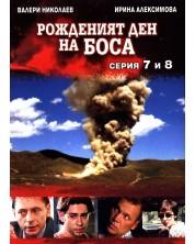 Рожденият ден на БОСА 7-15 еп. (DVD)