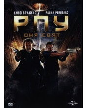 РПУ Оня свят (DVD)