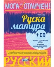 Мога за отличен!: Руска матура + CD