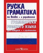 ruska-gramatika-za-vseki-s-uprazhnenijata