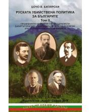 Руската убийствена политика за българите – том 2