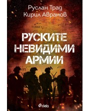 Руските невидими армии -1