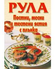 Рула: постни, месни и тестени ястия с плънка -1