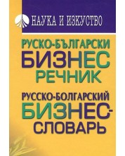 Руско-български бизнес речник -1