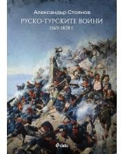 rusko-turskite-vojni-siela