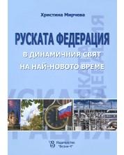 Руската федерация