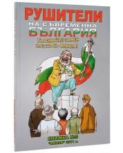 Рушители на съвременна България – книга 3