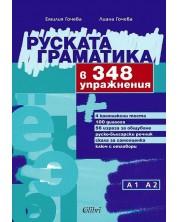 ruskata-gramatika-v-348-uprazhneniya-kolibri