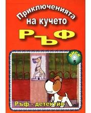 Приключенията на кучето Ръф. Ръф:Детектив (DVD)
