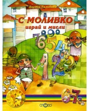 С Моливко играй и мисли кн. 4 (6-7 г.)
