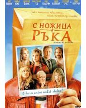 С ножица в ръка (DVD)
